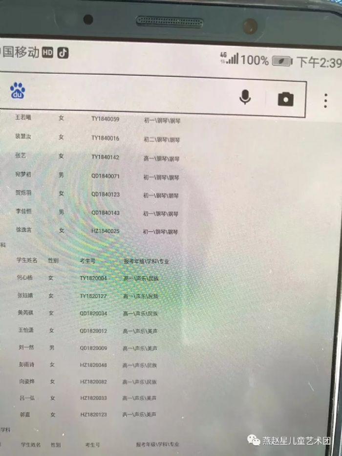 何心杨取得衡水中学艺术生考试第一名